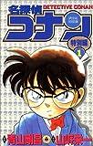 名探偵コナン―特別編 (1) (てんとう虫コミックス)
