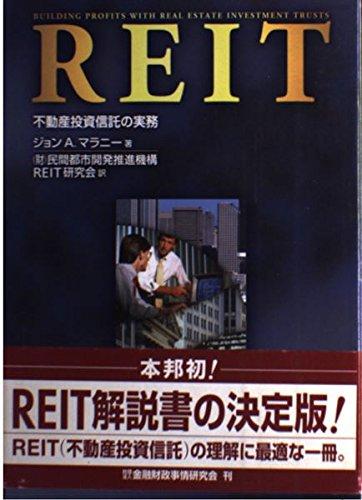 REIT—不動産投資信託の実務