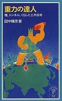 重力の達人―橋、トンネル、くらしと土木技術 (岩波ジュニア新書)