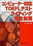 コンピューター対応TOEFLテスト ライティング完全制覇