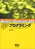 Notes/Domino APIプログラミング―C++とSTLによる実践的プログラミング