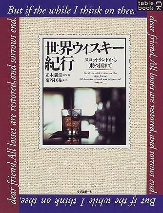 世界ウィスキー紀行 (リブロポート テーブルブック・シリーズ)