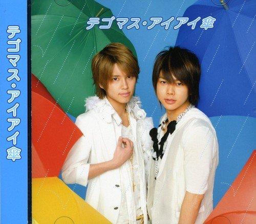 アイアイ傘(初回生産限定盤)(DVD付)