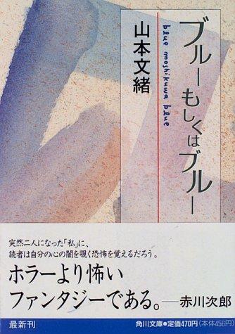 ブルーもしくはブルー (角川文庫)の詳細を見る