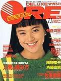 ORE (オーレ) 1990年 11月号 [雑誌]