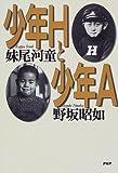 少年Hと少年A