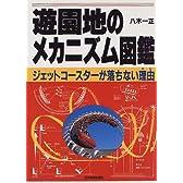 遊園地のメカニズム図鑑―ジェットコースターが落ちない理由(わけ)