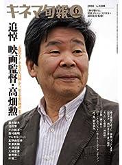キネマ旬報 2018年6月上旬特別号(追悼・高畑勲) No.1780