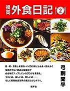 福岡外食日記2