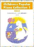 バイエル併用 こどものポピュラーピアノ連弾曲集(1) 画像