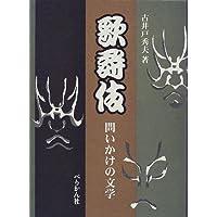 歌舞伎―問いかけの文学