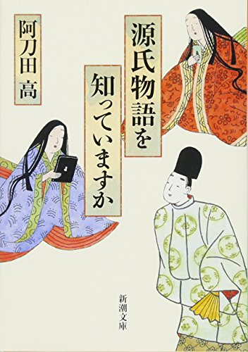 源氏物語を知っていますか