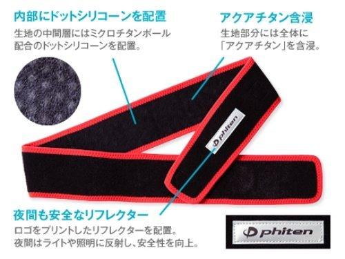 ファイテン(phiten) スポーツベルト ブラック/ブラック 85cm