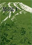 怒る富士〈下〉 (1974年)