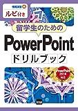留学生のためのPowerPointドリルブック PowerPoint 2016対応―ルビ付き (情報演習)