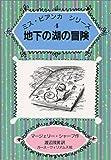 地下の湖の冒険 (ミス・ビアンカシリーズ (4))