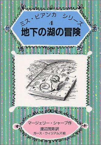 地下の湖の冒険 (ミス・ビアンカシリーズ (4))の詳細を見る