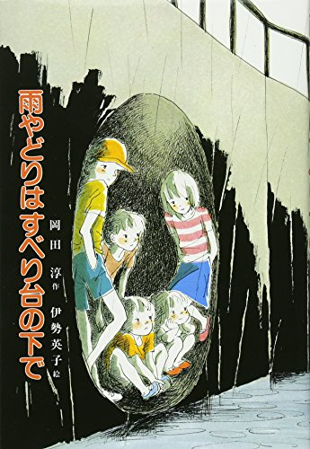 雨やどりはすべり台の下で (子どもの文学)の詳細を見る