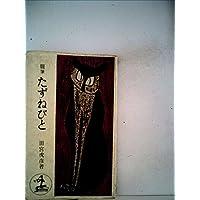 たずねびと―人間への郷愁 随筆 (1955年) (カッパ・ブックス)