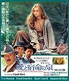 愛と宿命の泉 二部作 4Kレストア版 【ブルーレイ】 [Blu-ray]