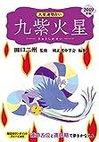 2019年版 九紫火星 (九星運勢占い)