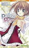 プリンセスパーティー (パラダイムノベルス 425)