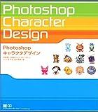 Photoshopキャラクタデザイン (MdN books)