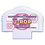 カラオケランキンパーティ 専用ミュージックメモリ J-POP [STRAWBERRY]