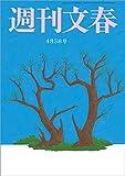 週刊文春 4月5日号[雑誌]