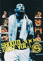 修斗 2006 BEST vol.1 [DVD]