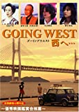 GOING WEST 西へ・・・ [DVD]