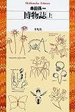 博物誌 (上) (平凡社ライブラリー (399))