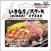 【非課税】いきなり! ステーキ 肉マネーギフトカード  3000円