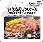 いきなり! ステーキ 肉マネーギフトカード  3000円