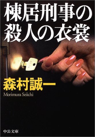 棟居刑事の殺人の衣裳 (中公文庫)の詳細を見る