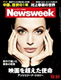 Newsweek (ニューズウィーク日本版) 2011年 12/21号 [雑誌]