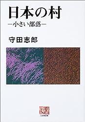 日本の村―小さい部落 (人間選書)