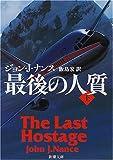 最後の人質〈上〉 (新潮文庫)