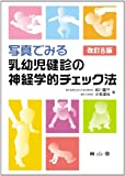写真でみる乳幼児健診の神経学的チェック法 改訂8版