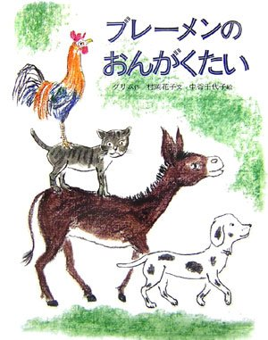 ブレーメンのおんがくたい (世界の名作絵本)