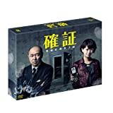 確証~警視庁捜査3課 DVD-BOX[DVD]