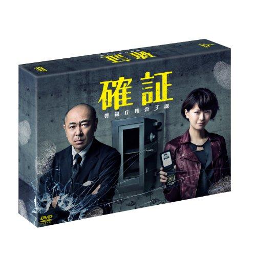 確証 警視庁捜査3課 DVD BOXの詳細を見る