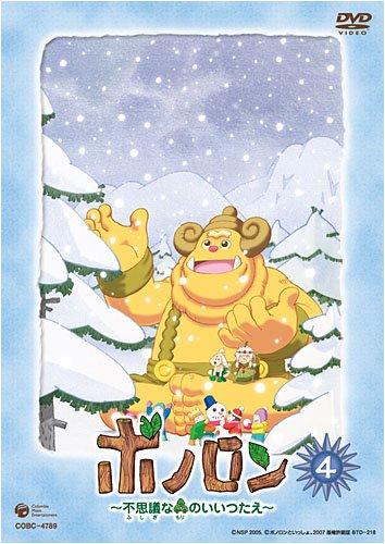 テレビアニメーション ボノロン-不思議な森のいいつたえ(4) [DVD]