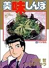 美味しんぼ 第34巻