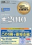 .com Master教科書 .com Master ★ 2010