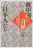 新中国に貢献した日本人たち