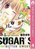 シュガー*ソルジャー 4 (りぼんマスコットコミックスDIGITAL)