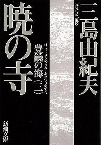 豊饒の海 第三巻 暁の寺 (あかつきのてら) (新潮文庫)