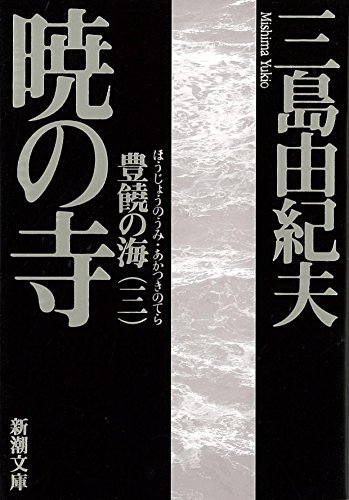 暁の寺―豊饒の海・第三巻 (新潮文庫)