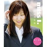 miss I.~飯田里穂 ヒストリーフォトブック&DVD~ (飯田里穂 等身大の素顔と未来へ)